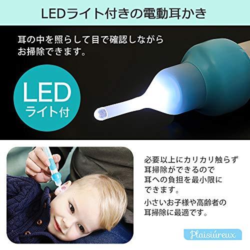 Plaisiureux耳かき吸引耳掃除子供用電動みみかきライト(ブルー)