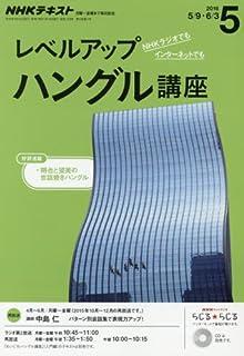 NHKラジオ レベルアップ ハングル講座 2016年5月号 [雑誌] (NHKテキスト)