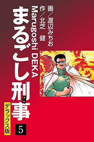 まるごし刑事 デラックス版(5) (ゴマブックス×ナンバーナイン)
