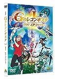 劇場版『Gのレコンギスタ I』「行け!コア・ファイター」[DVD]
