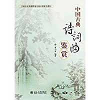 Appreciation of Chinese classical poetry. song(Chinese Edition)