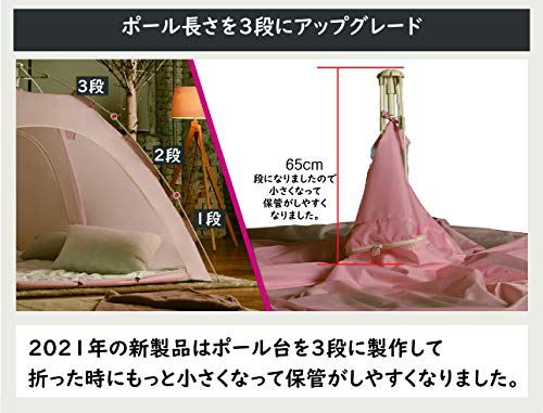 HARPYE『ベッドテント(2人用)』