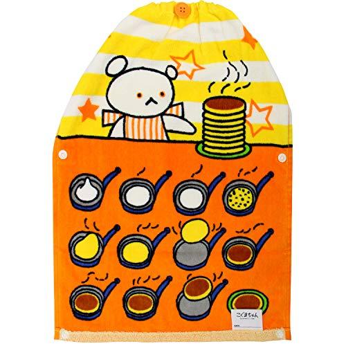 林(Hayashi) ポケット付きおりこうタオル イエロー&オレンジ 約34×48cm こぐまちゃん しろくまちゃん WK415400