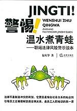 警惕!温水煮青蛙:职场法律风险警示读本  (Warning! Boiling the Frog in the Warm Water: Cautions for the Legal Risks of the Workplace)