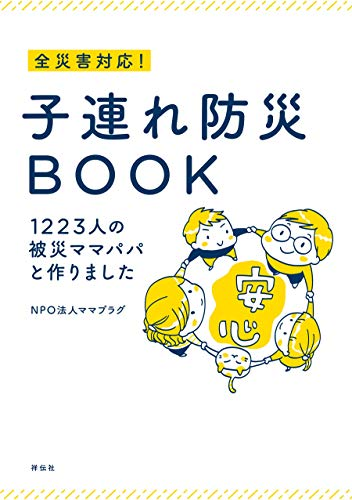 [NPO法人ママプラグ]の全災害対応! 子連れ防災BOOK――1223人の被災ママパパと作りました