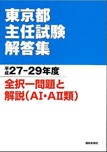 東京都主任試験解答集 平成27-29年度