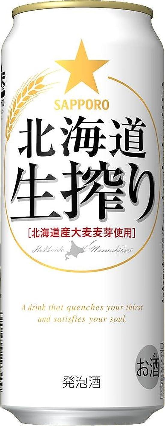 後悔リダクター報酬のサッポロ 北海道生搾り [ 500ml×24本 ]