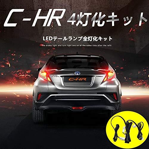 (アウト-エムピー)AUTO-MP C-HR C HR CHR 4灯化キット ブレーキランプ全灯化キット テールランプ テールライト ハーネス ブレーキプラスキット LED