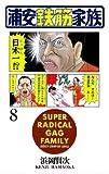 浦安鉄筋家族(8) (少年チャンピオン・コミックス)