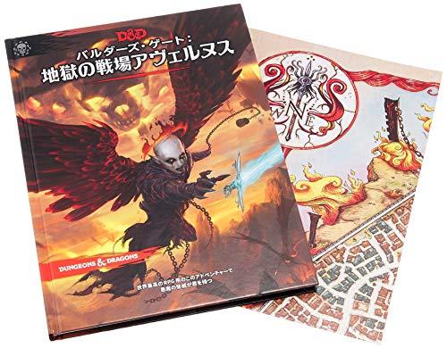 ホビージャパン ダンジョンズ&ドラゴンズ バルダーズ・ゲート: 地獄の戦場アヴェルヌス 第5版 TRPG
