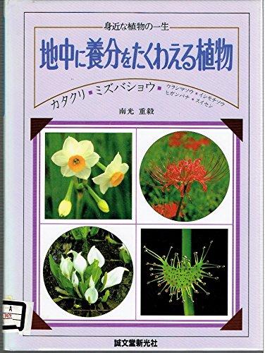 地中に養分をたくわえる植物 (身近な植物の一生)