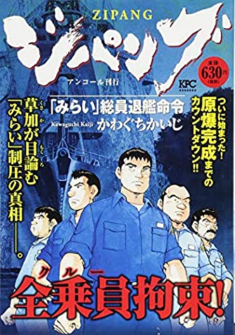 ジパング 「みらい」総員退艦命令 アンコール刊行 (講談社プラチナコミックス)