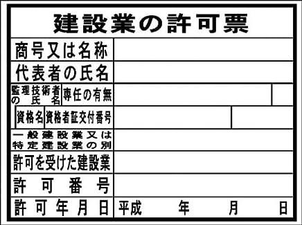 「建設業の許可票」2枚セット
