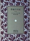 作家の日記 (6) (岩波文庫)