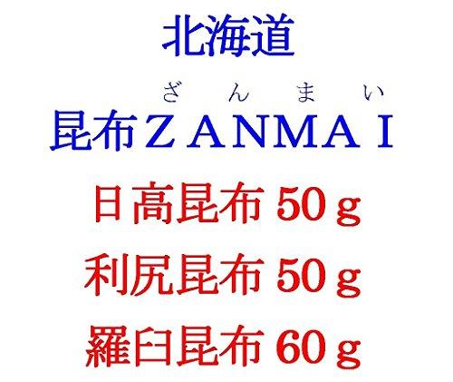 創作頂昆布『北海道昆布ZANMAI羅臼・利尻・日高昆布セット』