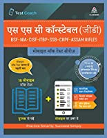 SSC Constable (GD) Hindi (Mobile Mock Test Series) (MMTS)