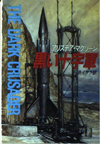 黒い十字軍 (ハヤカワ文庫NV)