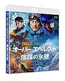 『オーバー・エベレスト 陰謀の氷壁』Blu-ray[Blu-ray/ブルーレイ]