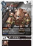 デジモンカードゲーム BT2-058 ガードロモン (C コモン) ブースター ULTIMATE POWER (BT-02)