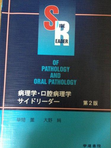 病理学・口腔病理学サイドリーダーの詳細を見る