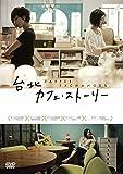 台北カフェ・ストーリー [DVD] image