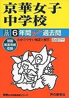 京華女子中学校 平成29年度用 (6年間スーパー過去問56)