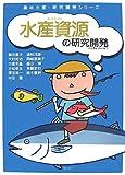 水産資源の研究開発 (農林水産・研究開発シリーズ)
