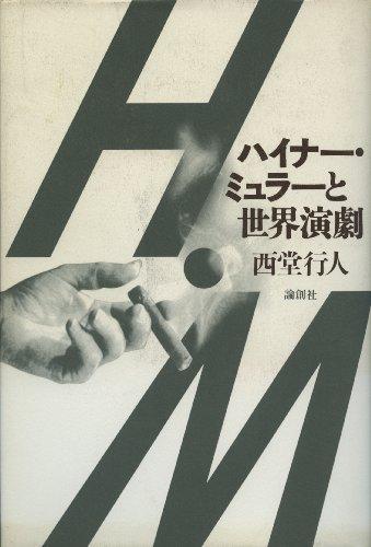 ハイナー・ミュラーと世界演劇の詳細を見る
