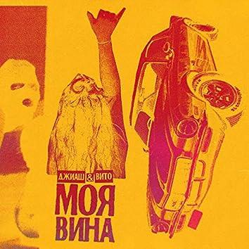 Moya vina