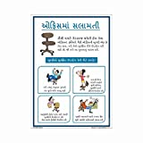buysafetyposters.com - Safety at office poster in Gujarati PVC Flex