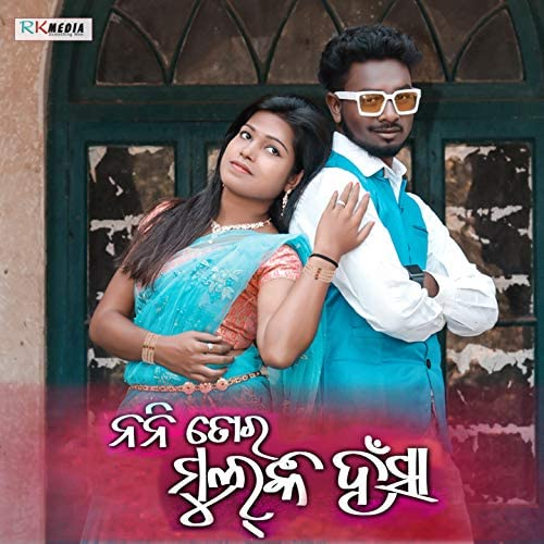 Shashwat Kumar Tripathy & Kaberi Priyadarshini feat. Sweeta Panda & Jagannath