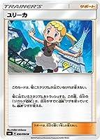 ポケモンカードゲーム/PK-SM6-090 ユリーカ U