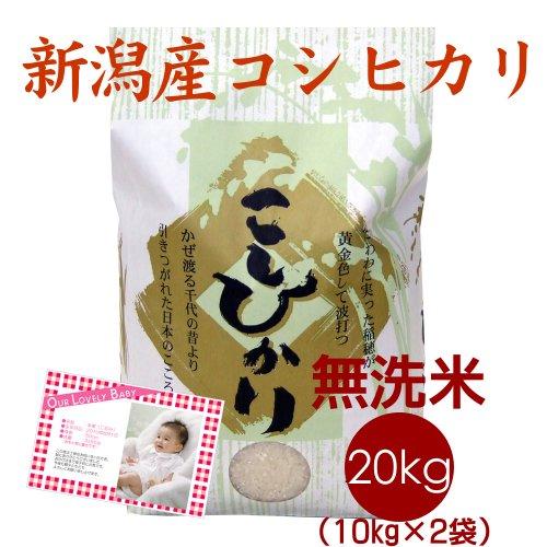 【出産内祝い】赤ちゃんの写真・オリジナルメッセージカード付き!内祝い米・無洗米 新潟米コシヒカリ 20kg(10kg×2袋)
