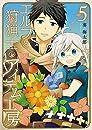 エルフと狩猟士のアイテム工房 5巻 (デジタル版ガンガンコミックス)
