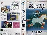 宮沢賢治 名作アニメシリーズ 風の又三郎 [VHS]