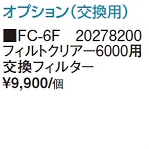 タカショー ウォーターガーデン フィルトクリアー6000用交換フィルター FC-6F 『ガーデニングDIY部材』