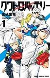 クワトロバッテリー  1 (1) (少年チャンピオン・コミックス)