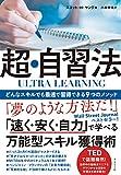 ULTRA LEARNING 超・自習法――どんなスキルでも最速で習得できる9つのメソッド