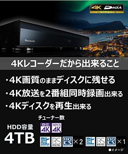 パナソニック4TB3チューナーブルーレイレコーダー4Kチューナー内蔵4K放送長時間録画/W録画対応おうちクラウドDIGADMR-4W400