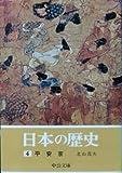 日本の歴史 (4) 平安京 (中公文庫)