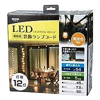 ヤザワ 連結式LED装飾ランプコードYAZAWA STRING12L