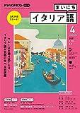 NHKラジオ まいにちイタリア語 2021年 4月号 [雑誌] (NHKテキスト)