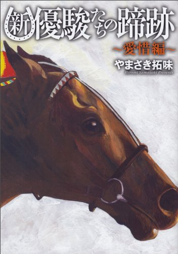 新・優駿たちの蹄跡 ~愛惜編~ (BEAM COMIX)