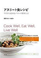 アスリート食レシピ