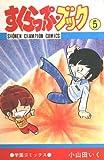 すくらっぷ・ブック (5) (少年チャンピオン・コミックス)