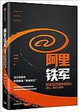 Alibaba.com's legendary sales team (Chinese version)