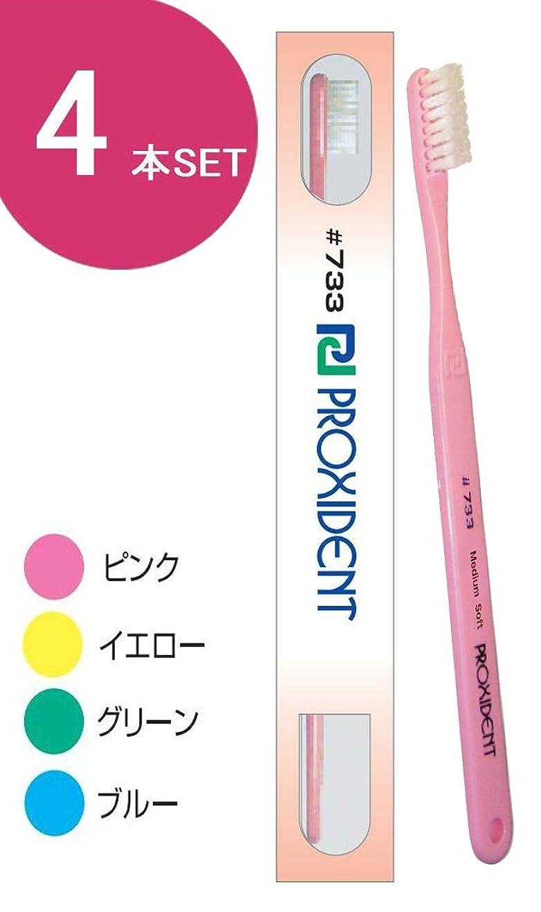 ふつう寛容焼くプローデント プロキシデント スリムヘッド MS(ミディアムソフト) 歯ブラシ #733 (4本)