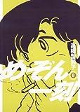 めぞん一刻〔新装版〕(8) (ビッグコミックス)
