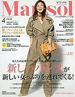 コンパクト版 2020年 04 月号 [雑誌]: Marisol(マリソル) 増刊