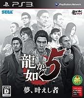 龍が如く5 夢、叶えし者 - PS3